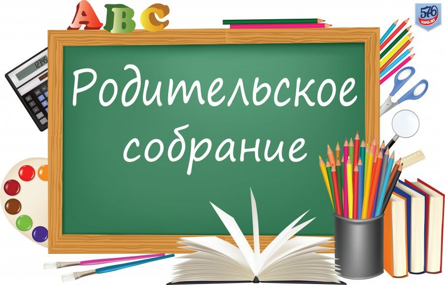 Картинки по запросу картинка родительское собрание в школе